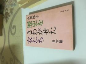 。64开日文原版。(¥什么书自己看:品如图。自己定: