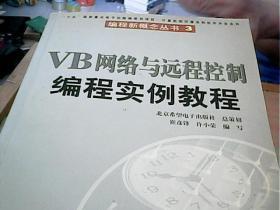 VB网络与远程控制编程实例教程