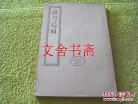 【正版现货】四部丛刊初编 寒山子诗集 王子安集 馆藏