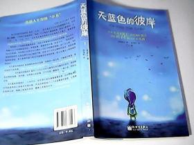 天蓝色的彼岸:关于生命和死亡最深刻的寓言