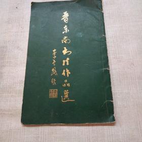 晋东南书法作品选。
