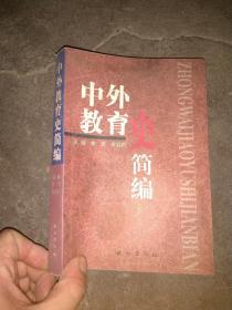 中外教育史简编
