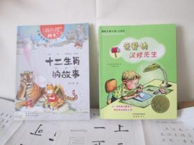 十二生肖的故事+亲爱的汉修先生【2本同售】