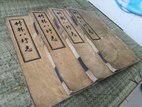 【首现】清末  民国  白纸  石印本   嘉兴地方文献  《竹林八圩志》12卷四厚册全是书为少见嘉兴地方文献,今已不存。应扩到嘉兴。