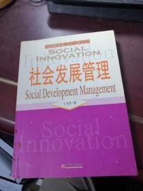 社会发展管理