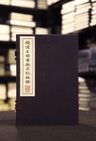 钱遵王读书敏求记校证(16开线装 全一函八册 木板刷印)
