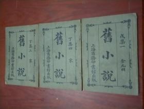 旧小说 民国版 丁集(三、四 宋)戌集(一  金元明)
