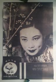 民國著名銀國領袖影后胡蝶為百代公司代言廣告宣傳畫,胡蝶女士專為百代唱片灌音。。尺寸:78cmx50.7cm。九五品。