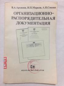 ОРГАНИЗАЦИОННО-РАСПОРЯДИТЕЛЬНАЯ ДОКУМЕНТАЦИЯ(组织机构)