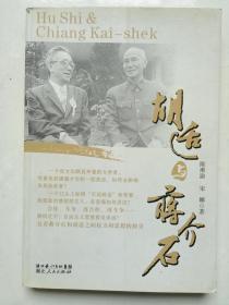 胡适与蒋介石