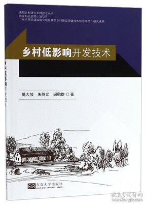 乡村低影响开发技术/美丽乡村建设关键技术丛书