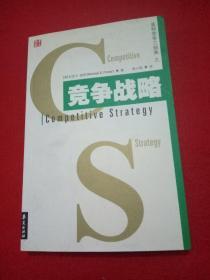 竞争战略:竞争三部曲之一