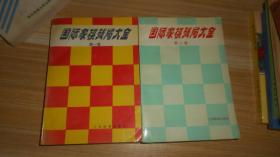 国际象棋残局大全 第一 二卷 两本合售