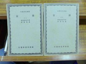 严译名著丛刊:原富( 一、三)民国廿二年一月国难后第一版
