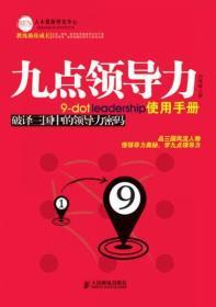 九点领导力使用手册:破译三国中的领导力密码