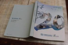 中国民生银行 2015年年度报告(平装大16开  2016年3月印行  有描述有清晰书影供参考)