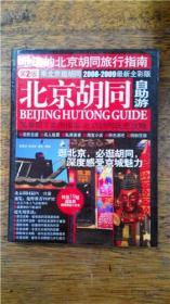 北京胡同自助游