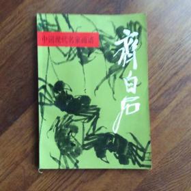 齐白石——中国现代名家画谱