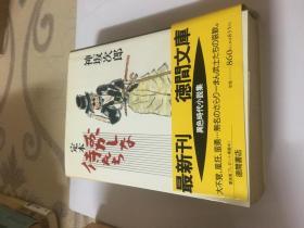 。64开日文原版。(@)什么书自己看:品如图。自己定: