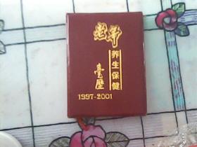 1997——2001 老年养生保健台历