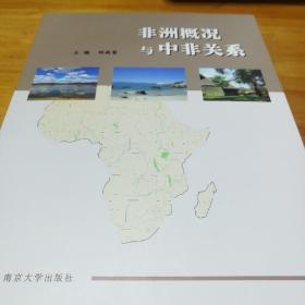 非洲概况与中非关系,签名本
