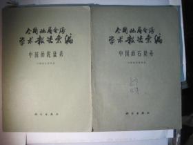 全国地层会议学术报告汇编 中国的泥盆系 中国的石灰系(2本合售)