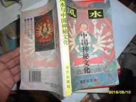 风水与中国神秘文化