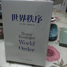 世界秩序(精装未拆封)