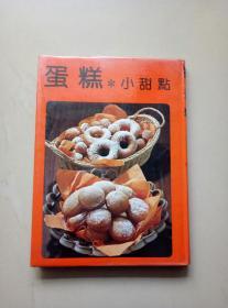 (著名美食家饭田深雪)-蛋糕*小甜点