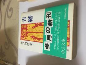 。64开日文原版。(青鞜)什么书自己看:品如图。自己定: