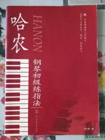 哈农钢琴初级练指法