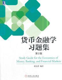 货币金融学习题集 第2版