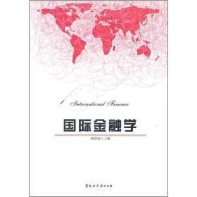 金融学 杨忠海 黑龙江大学出版社有限责任公司 9787811293715