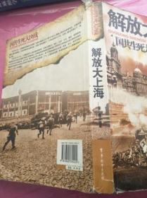 国共生死大决战:解放大上海