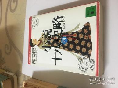 。64开日文原版。(小说十八史略。四)什么书自己看:品如图。自己定: