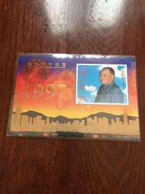 1997-10 J 香港回归祖国(金箔小型张)