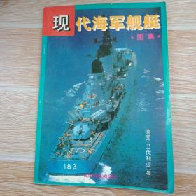 现代海军舰艇图集