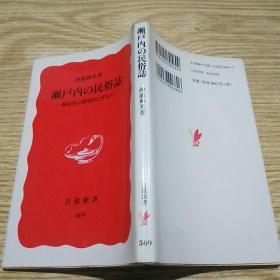 日文 濑户内の民俗志