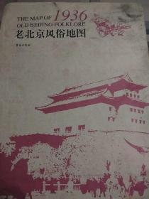 老北京风俗地图·1936 民国25年