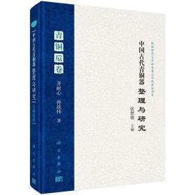 中国古代青铜器整理与研究:青铜卮卷
