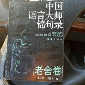 中国语言大师锦句录  老舍卷