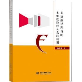 英语翻译理论的多维度诠释及实践应用
