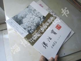 中国当代艺术家画库:缪法宝(签名本) 附简历