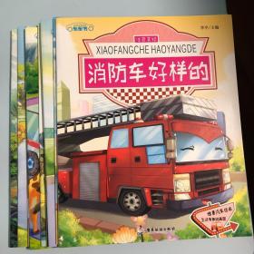 车车书(3-6岁 注音美绘 情景汽车绘本 套装共10册)