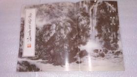 荣宝斋画谱33:郭传璋绘山水部分