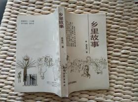 【超珍罕 阎连科 签名 赠友 签赠本 】乡里故事====1995年3月 一版一印 3000册