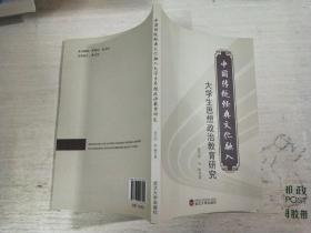 中华经典文化融入大学生思想政治教育研究