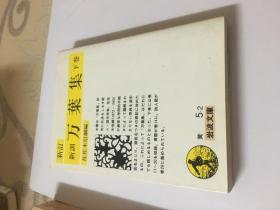。64开日文原版。(万叶集。下卷))什么书自己看:品如图。自己定: