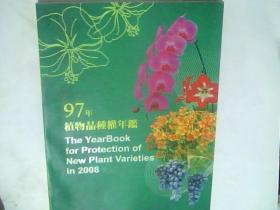 1997年植物品种权年鉴