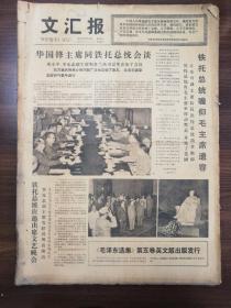 (原版老报纸品相如图)文汇报  1977年9月1日——9月30日  合售